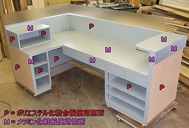 メラミン化粧板の施工箇所、使用場所事例画像