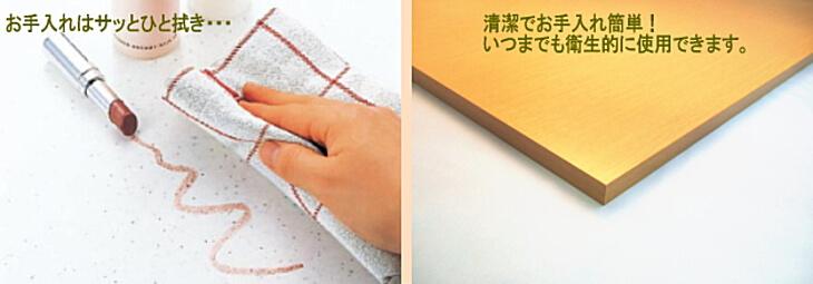 メラミン化粧板は毎日のお手入れが簡単(掃除、お手入れ方法)