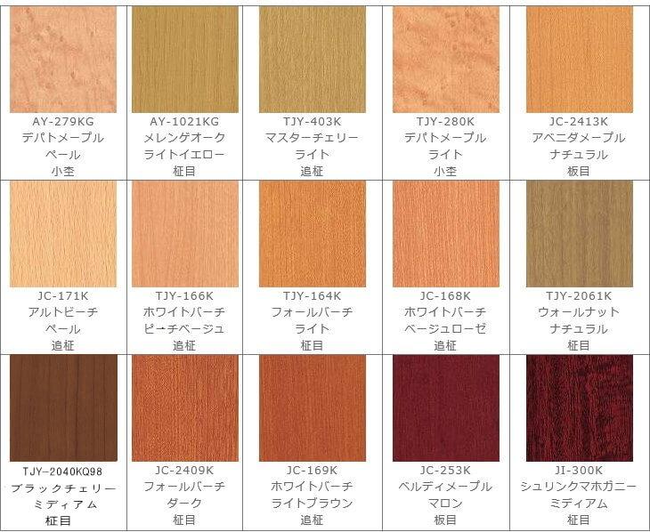 テーブル天板の色柄 ダークブラウンの木目柄