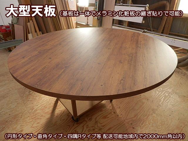 長年使い込んだ古材をイメージしたデザインのメラミン化粧板仕上げのテーブル天板