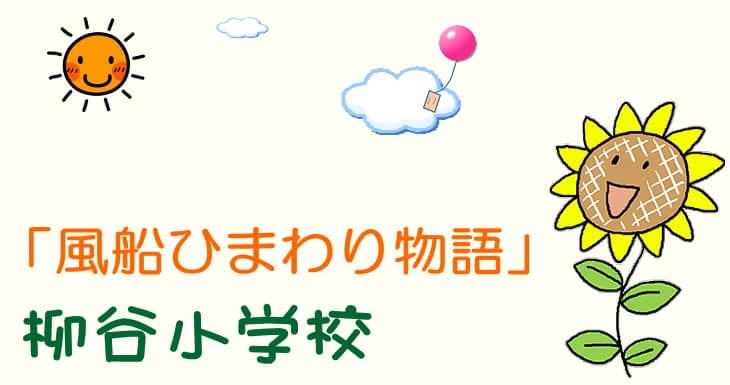 柳谷小学校人権の花運動「風船ひまわり物語」福岡県から久万高原町に飛来開花