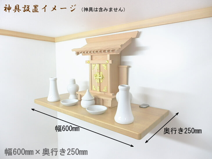 神棚の棚板サイズ寸法