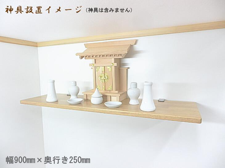 神棚 棚板 素材はウレタン塗装の集成材