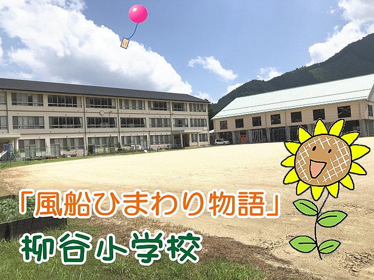 愛媛県上浮穴郡久万高原町立柳谷小学校 人権の花運動「風船ひまわり物語」