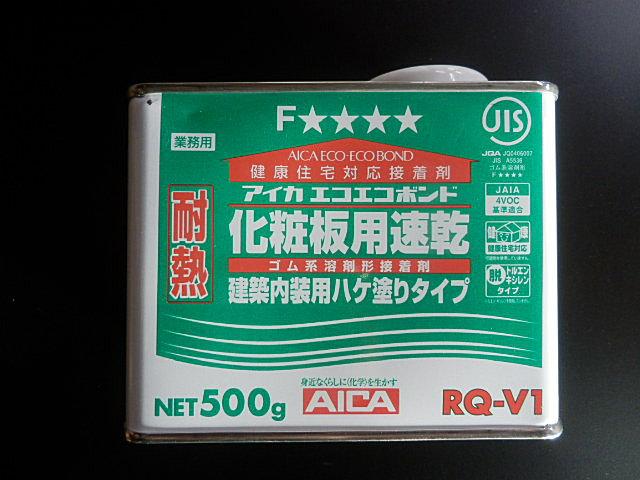 アイカエコエコボンド【RQ-V1】速乾500g