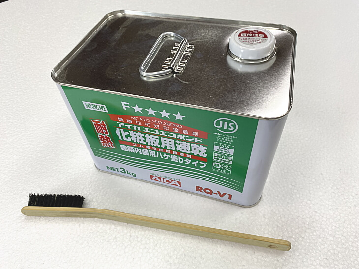 アイカエコエコボンド化粧板用速乾接着剤RQ-V1-3kgと竹ブラシ