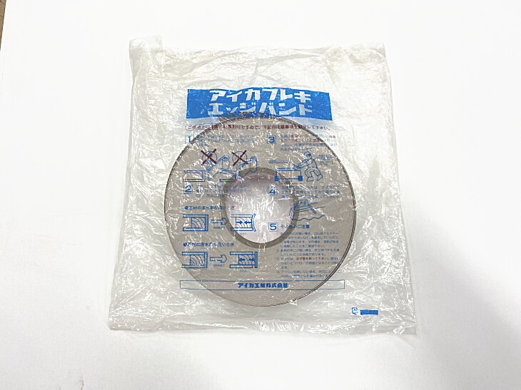 アイカフレキエッジバンド手貼り用 粘着テープ付き