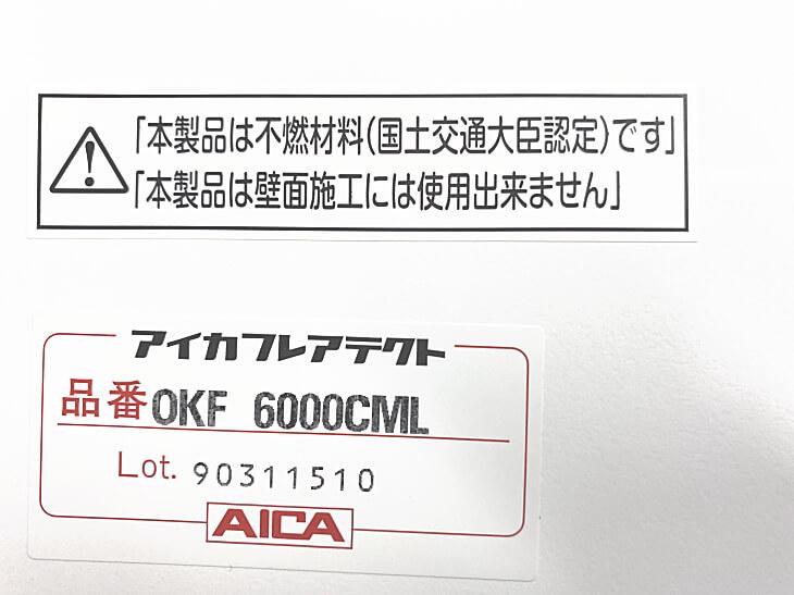 建具 家具 店舗什器用メラミン不燃化粧板【厚み0.7mm】