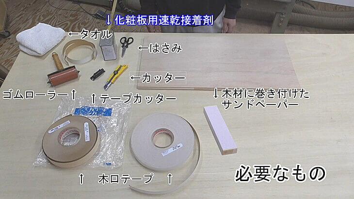 DIY 剥がれない木口テープの貼り方【白や木目やシナテープ】熟練家具職人が解説
