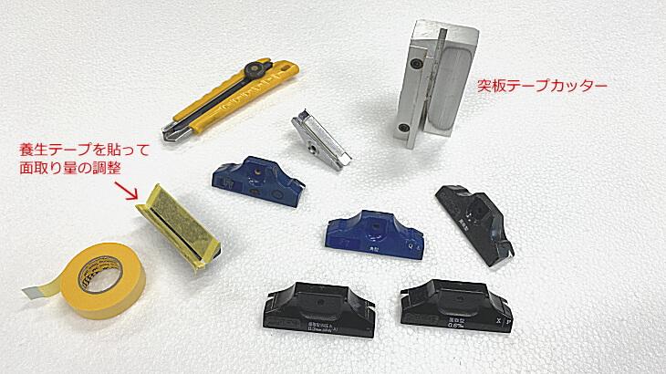 各種木口テープ面取り加工用テープカッター