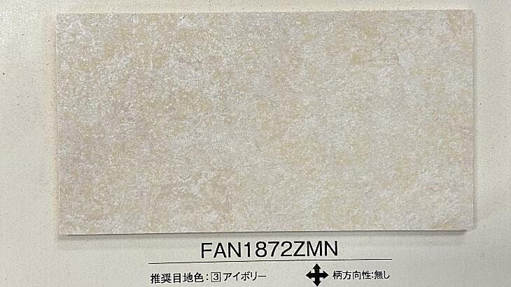 メラミン化粧板 壁に貼る事が出来る不燃メラミン化粧板